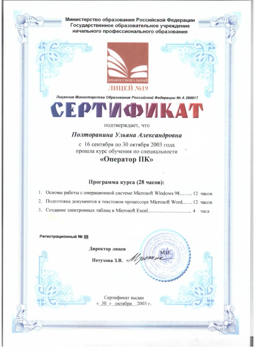 черникова20-001