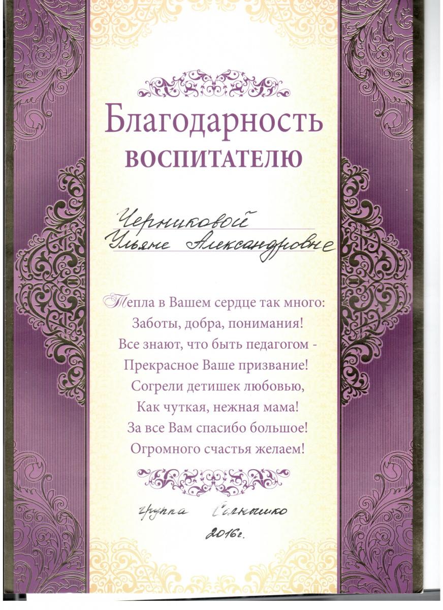 черникова6-001