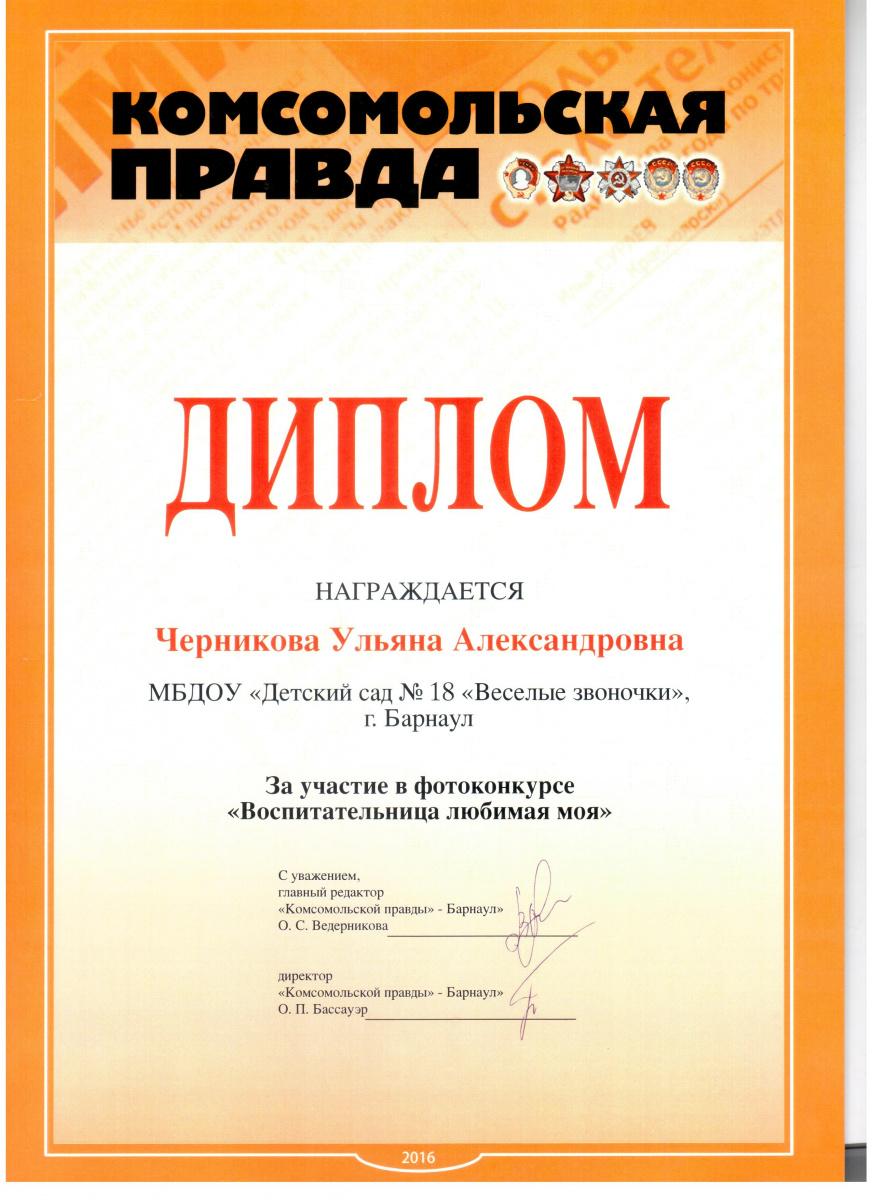 черникова9-001