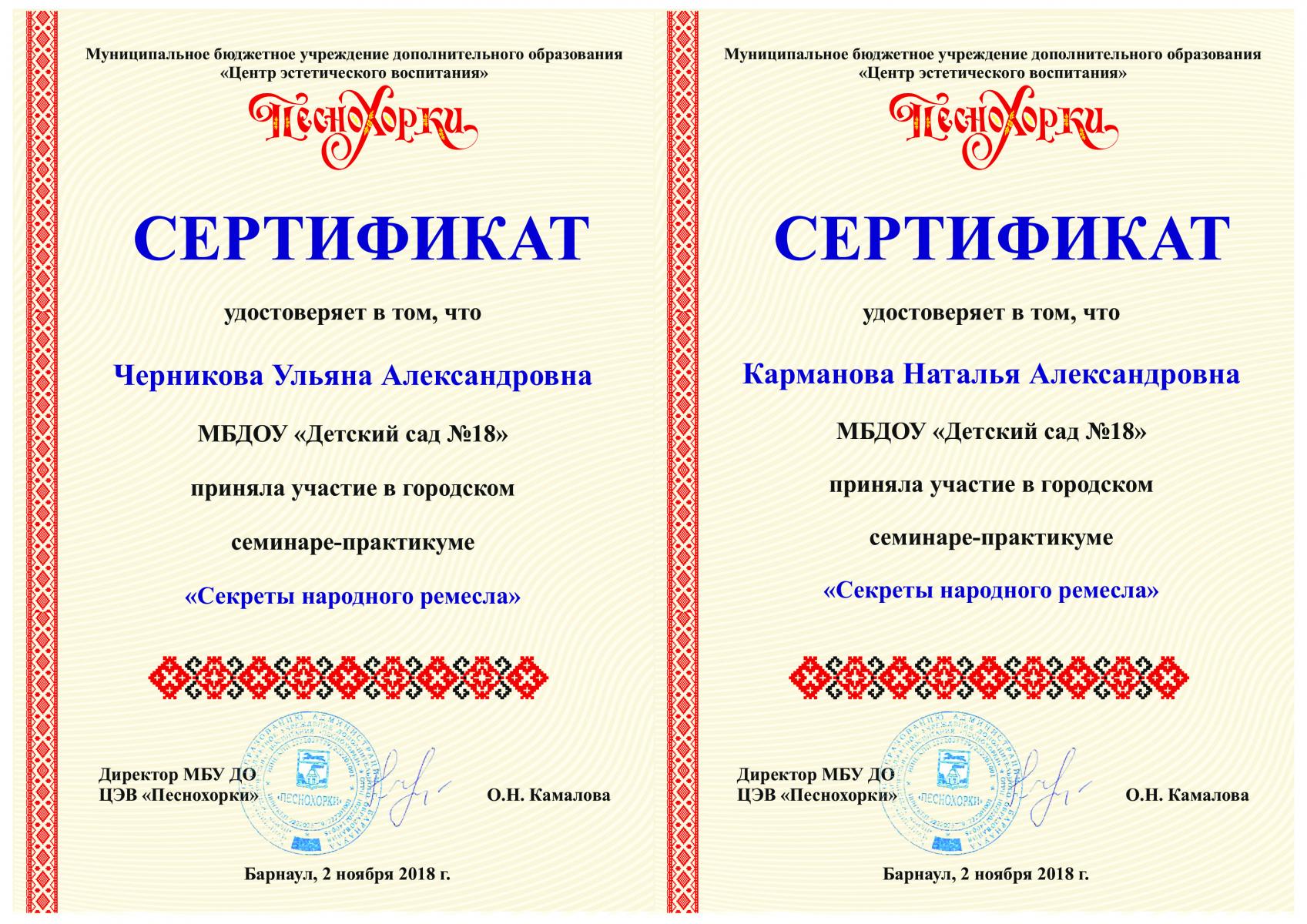 Песнохорки-сертификат-pdf.io_