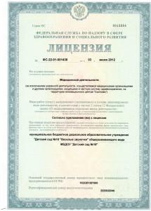 лицензия-на-медицинскую-деятельность